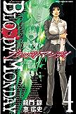 BLOODY MONDAY(4) (週刊少年マガジンコミックス)