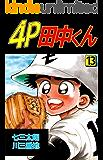 4P田中くん 13巻