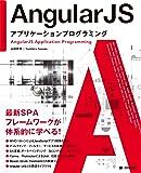 AngularJS アプリケーションプログラミング