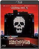面会時間 -HDリマスター版- [Blu-ray]