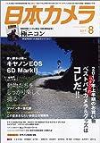 日本カメラ 2017年 08 月号 [雑誌]