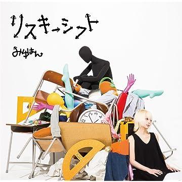 【Amazon.co.jp限定】リスキーシフト(CD+DVD)(初回限定盤)(みゆはんスナネコA4クリアファイル付)