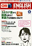 CNN ENGLISH EXPRESS (イングリッシュ・エクスプレス) 2012年 09月号 [雑誌]