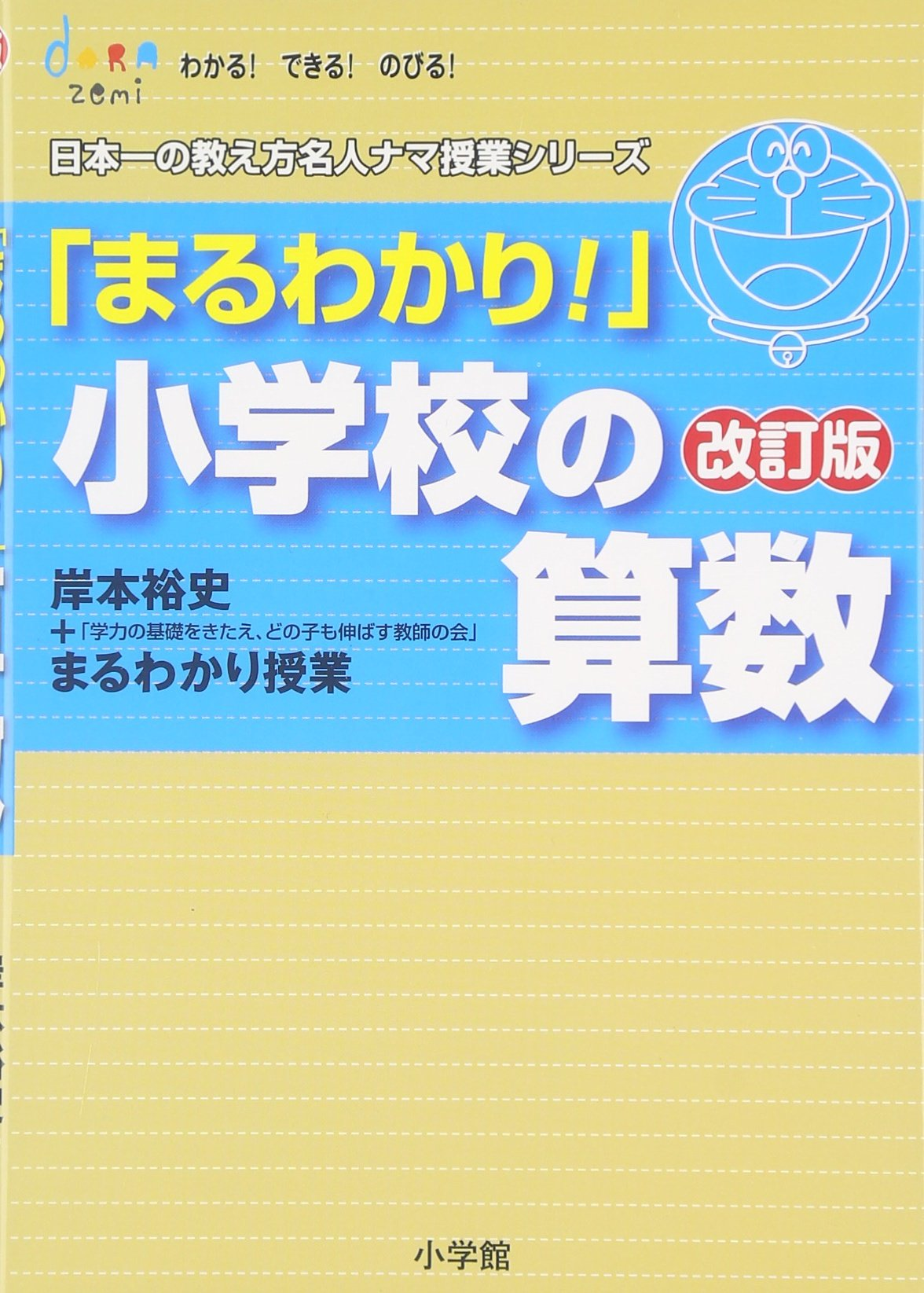 "The (- Series of Classes raw expert teaching in Japan! Dorazemi-gong net Books Nobiru be known) arithmetic revision of elementary school ""understand circle!"" (2011) ISBN: 4092535643 [Japanese Import] PDF"