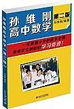孫維剛高中數學(第2版)