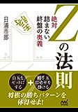 Zの法則 絶対詰まない終盤の奥義 (マイナビ将棋文庫)