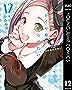 かぐや様は告らせたい~天才たちの恋愛頭脳戦~ 12 (ヤングジャンプコミックスDIGITAL)
