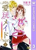 愛玩メイド 王子とすごすヒミツの夜 3 (マーガレットコミックスDIGITAL)