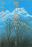 蝶の戦記(新装版)上 (文春文庫)