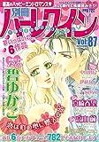 別冊ハーレクインVol.87 (ハーレクイン増刊)