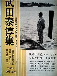 われらの文学〈第2〉武田泰淳 (1...