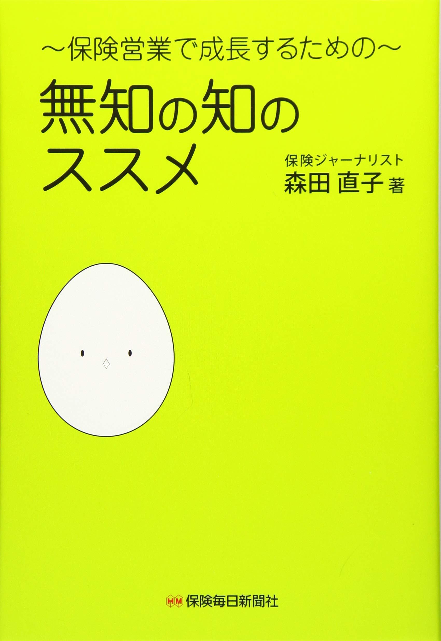 Amazon.co.jp: ~保険営業で成長するための~ 無知の知のススメ: 森田 ...