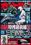 オートバイ 2018年11月号 [雑誌]