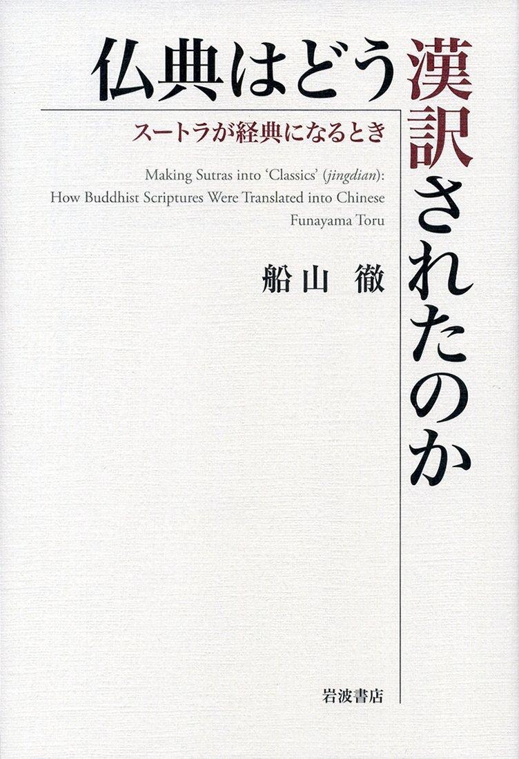 仏典はどう漢訳されたのか――スー...