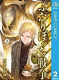 ふたりぼっち戦争 2 (ジャンプコミックスDIGITAL)