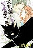 不思議な猫の恋愛事件簿 (LGAコミックス)