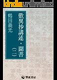 歎異抄講述・聞書(二) (響流選書)
