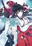 魔法科高校の優等生 (7) (電撃コミックスNEXT)
