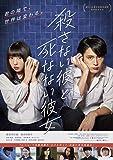 【Amazon.co.jp限定】映画『殺さない彼と死なない彼女』オリジナル・サウンドトラック(デカジャケット付き)