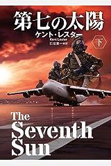 第七の太陽(下) (海外文庫) Paperback Bunko