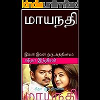 மாயநதி (MAAYANADHI): இவன் இவள் ஒரு அத்தியாயம் (ஷீதா Book 1) (Tamil Edition)