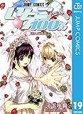 いちご100% モノクロ版 19 (ジャンプコミックスDIGITAL)