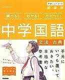 中学国語[文法・古典] 新装版 (中学ニューコース参考書)