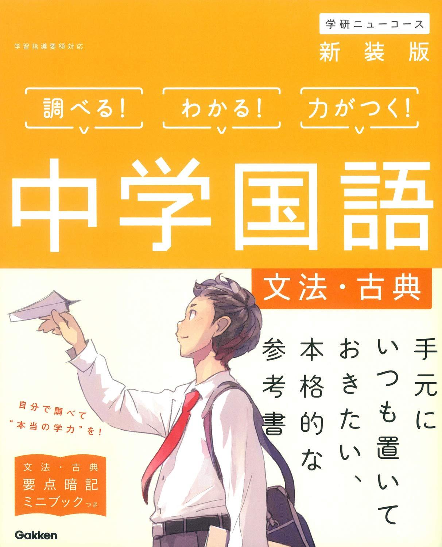 学研 ニュー コース