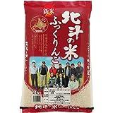 【精米】北海道北斗市産 生産者指定 白米 ふっくりんこ 5kg 平成29年産