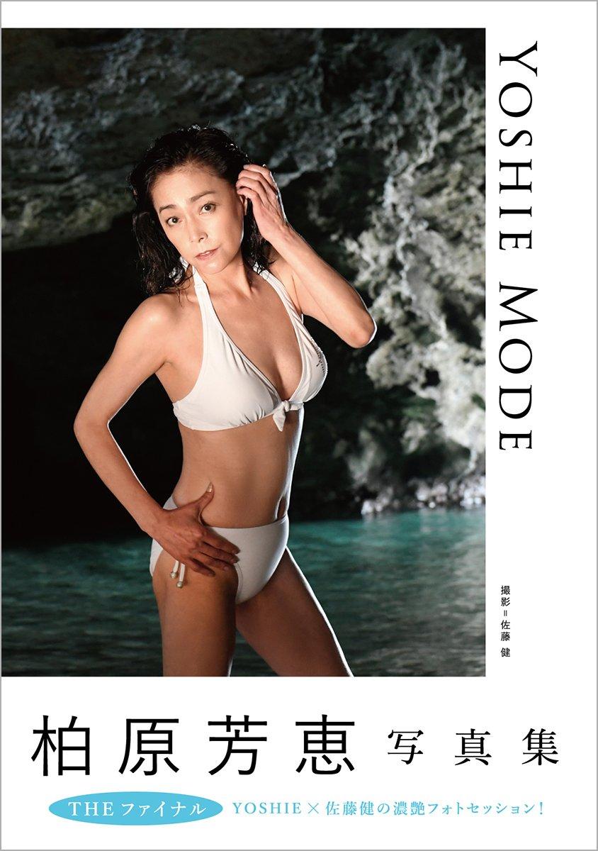 柏原芳恵 写真集 『YOSHIE MODE』 (発売日:2017/7/21)