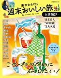 東京から行く週末おいしい旅~お酒TRIP~ (JTBのMOOK)