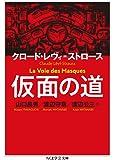 仮面の道 (ちくま学芸文庫)