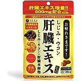 FINE JAPAN 蚬贝姜黄肝脏提取物营养液 橙?#28216;?2 瓶装, , ,