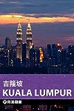 穷游锦囊:吉隆坡