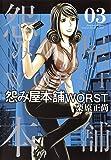 怨み屋本舗 WORST 3 (ヤングジャンプコミックス)