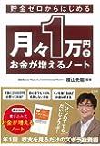 貯金ゼロからはじめる 月々1万円でお金が増えるノート