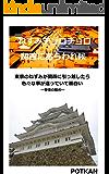ねずみチョロチョロ関西にあらわれ候: 東京のねずみが関西に引っ越したら色々な事が違っていて面白い~移住の勧め~ ねずみチョロチョロシリーズ