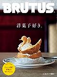 BRUTUS(ブルータス) 2018年 11月1日号 No.880 [洋菓子好き。] [雑誌]