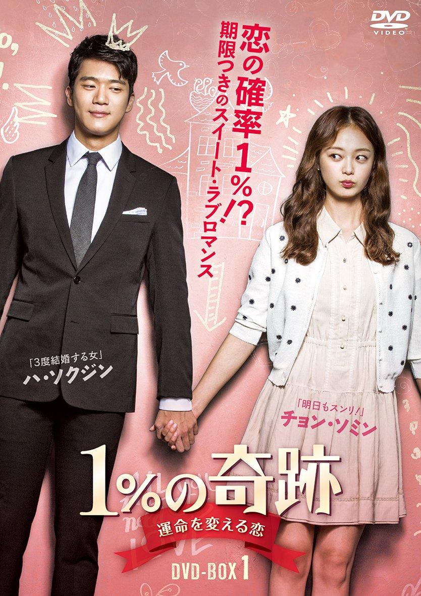 1%の奇跡 ~運命を変える恋~ディレクターズカット版DVD-BOX1(5枚組) B06VXNFFFJ