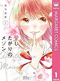 愛したがりのメゾン 1 (マーガレットコミックスDIGITAL)