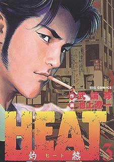 HEAT-灼熱-(1) HEAT (ビッグ...