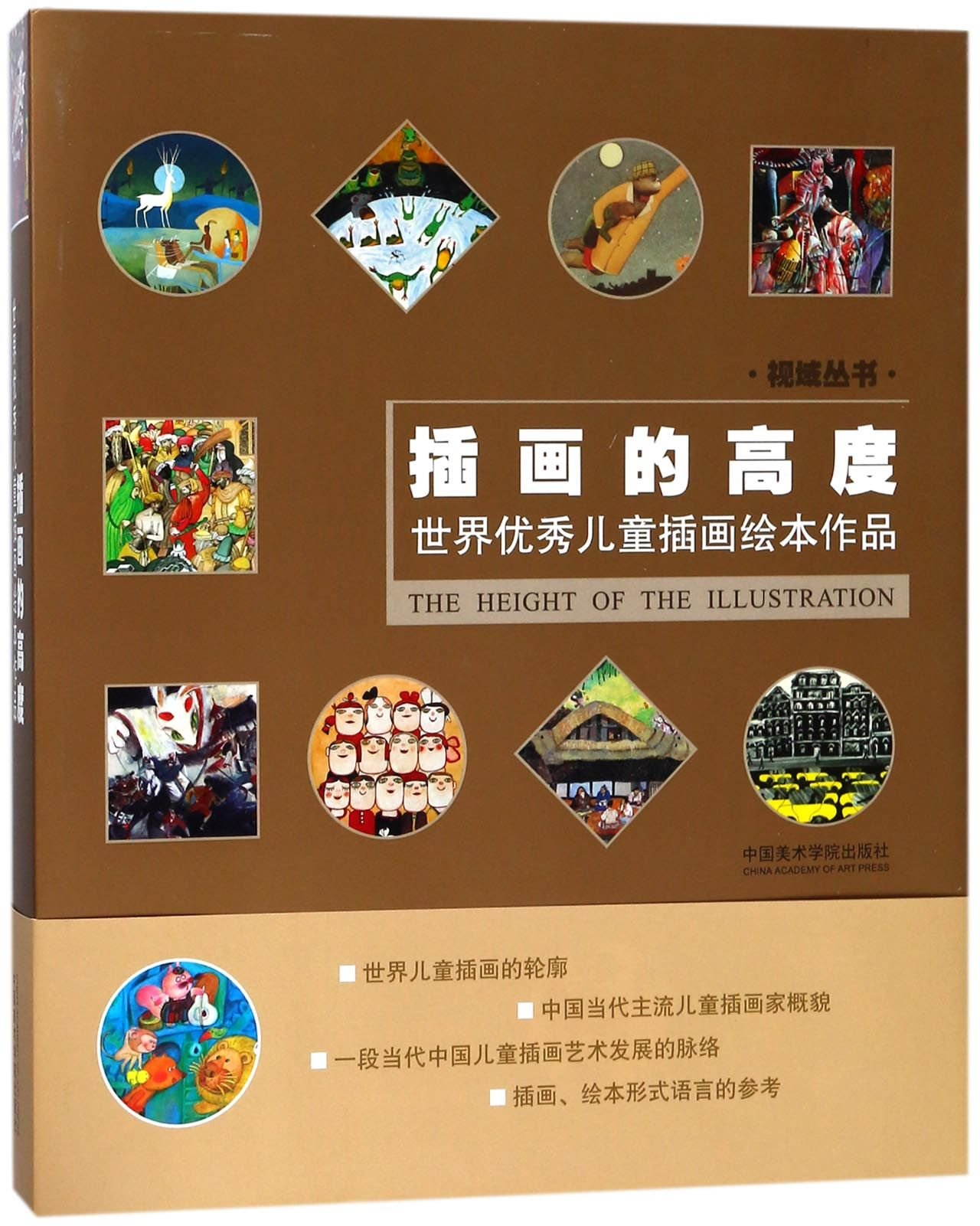 The Height of the Illustration (Chinese Edition) ebook