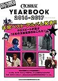 CROSSBEAT YEAR BOOK 2016-2017 (シンコー・ミュージックMOOK)