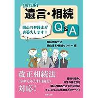 改訂版 遺言・相続Q&A