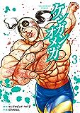 ケンガンオメガ(3) (裏少年サンデーコミックス)
