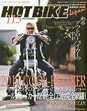 HOT BIKE Japan (ホットバイク・ジャパン) 2010年 09月号 [雑誌]