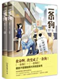 一条狗(套装共2册)(附超大精美海报1张和创意书签1个)