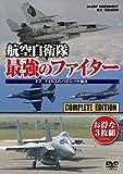 航空自衛隊 最強のファイター F2、F15Jのパイロット誕生 (3枚組) [DVD]
