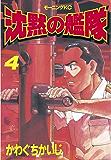 沈黙の艦隊(4) (モーニングコミックス)