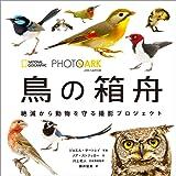 PHOTO ARK 鳥の箱舟 絶滅から動物を守る撮影プロジェクト